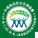 中港食品安全交流協會