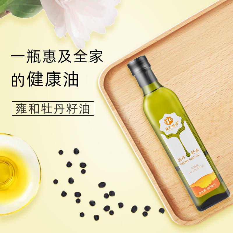 一次性get到牡丹籽油的10种用法